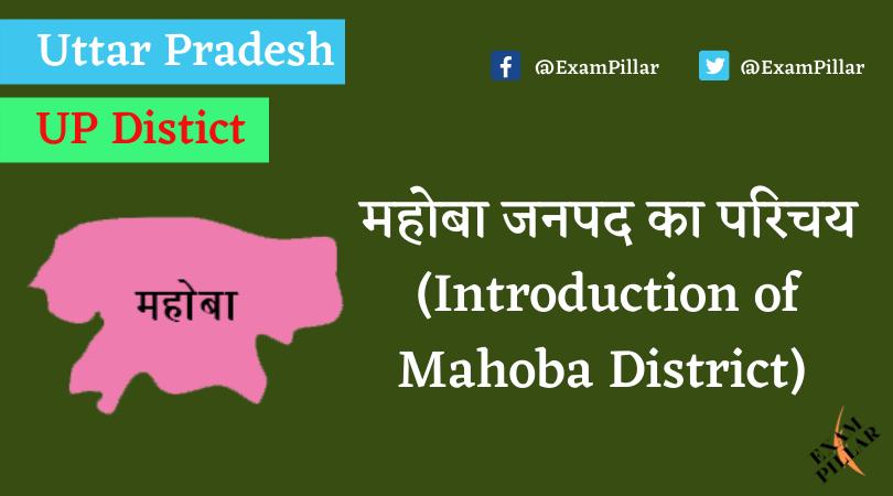 Mahoba District of Uttar Pradesh (U.P.)