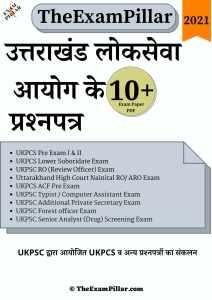 UKPSC E-Book