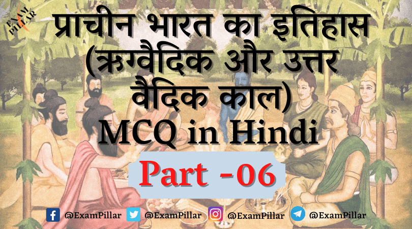Ancient India History (Rigvedic and Post Vedic Period) MCQ in Hindi
