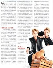 S_Harper'sBazaarChina_1402_EXO4