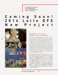 M_LotteDFS_1404_EXO7