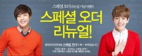 O_LotteDFS_140322_BaekHyun