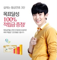 O_LotteDFS_140410_ChanYeol
