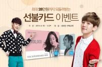 O_LotteDFS_140418_ChenBaekHyun