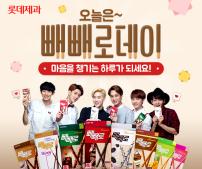 O_LotteCF_141111_EXO-K