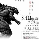 S.H. MonsterArts Godzilla: Monster Planet Announced!