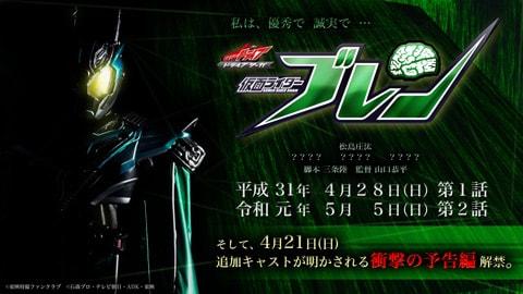Kamen Rider Drive Spinoff Kamen Rider Brain Leaked - The