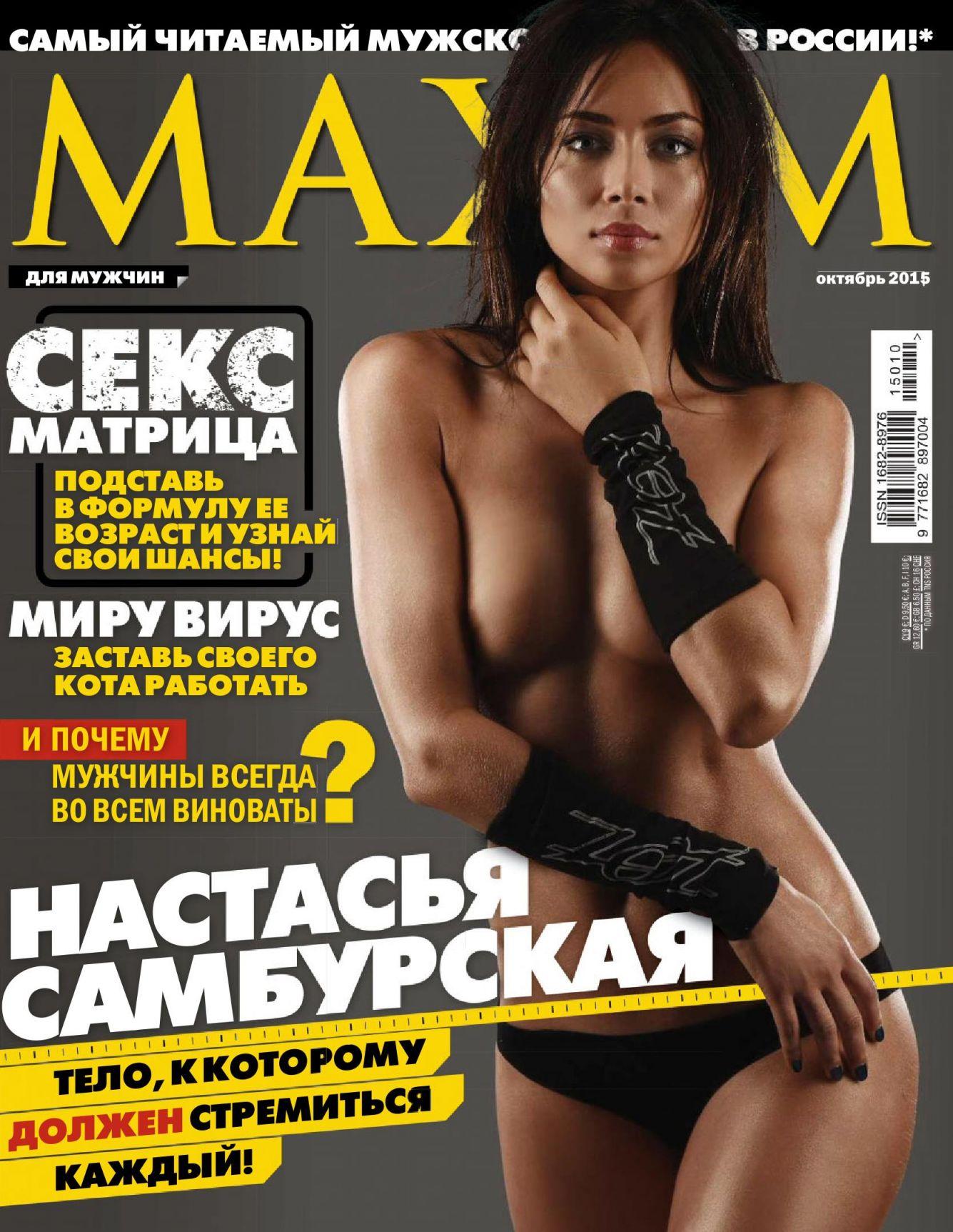Nastassja Samburskaya Topless (5 Photos)