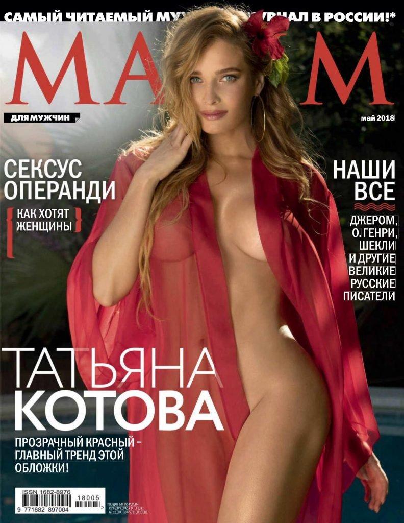 Tatiana Kotova Nude & Sexy (7 Photos)