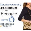 διαγωνισμος-facebook la redoute