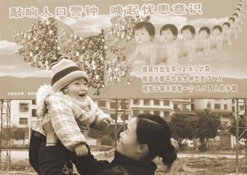 A-Chinese-woman-holds-up-her-child-in-front-of-a-propaganda-advertisement-for-the-family-planning-and-the-one-chile-policy-in-Xinshao-county