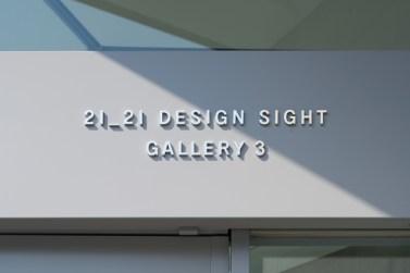 21_21 Design Sight Gallery 3