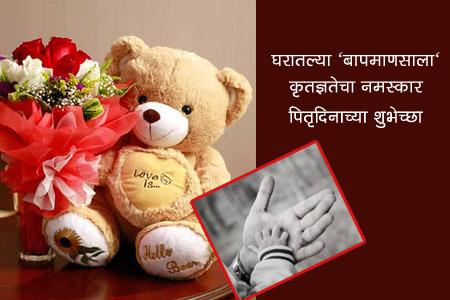 Fathers Day Messages In Marathi
