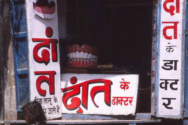 Denture shop, India image: Erik Mustonen