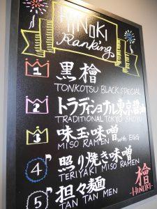 Hinoki Noodle Soup @ The Fiery Explorer