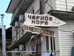 Crimea Image Source: Elena Pleskevich, Flickr, Creative Commons