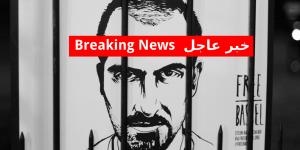 Bassel Khartabil Image Source: Twiiter