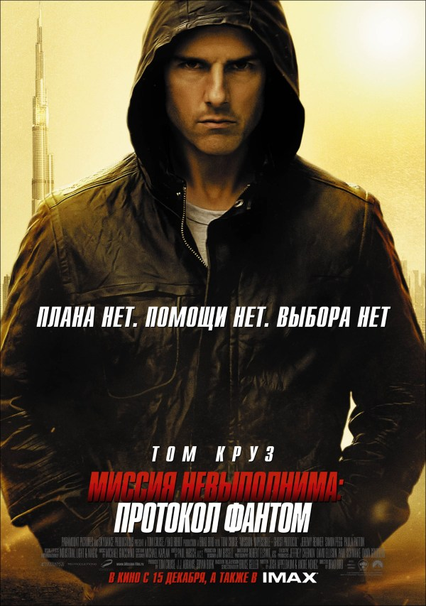 Early December Premiere Set For Mission Impossible