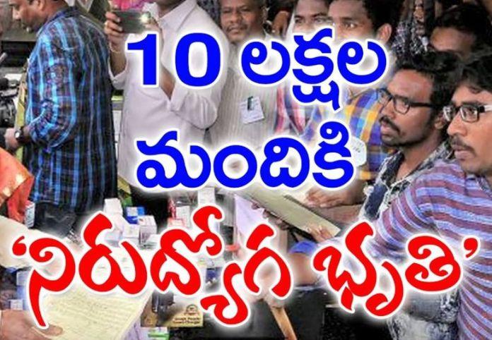 Nirudyoga bruthi Scheme announcement on Dec 2