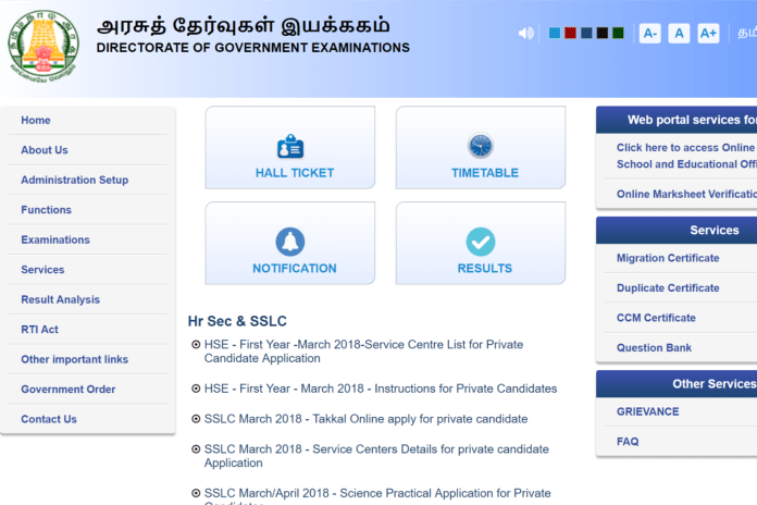 TN HSE Second Year March 2018 Examination Time Table released