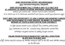Telangana Army Recruitment Rally 2018 at Warangal Online From April 06