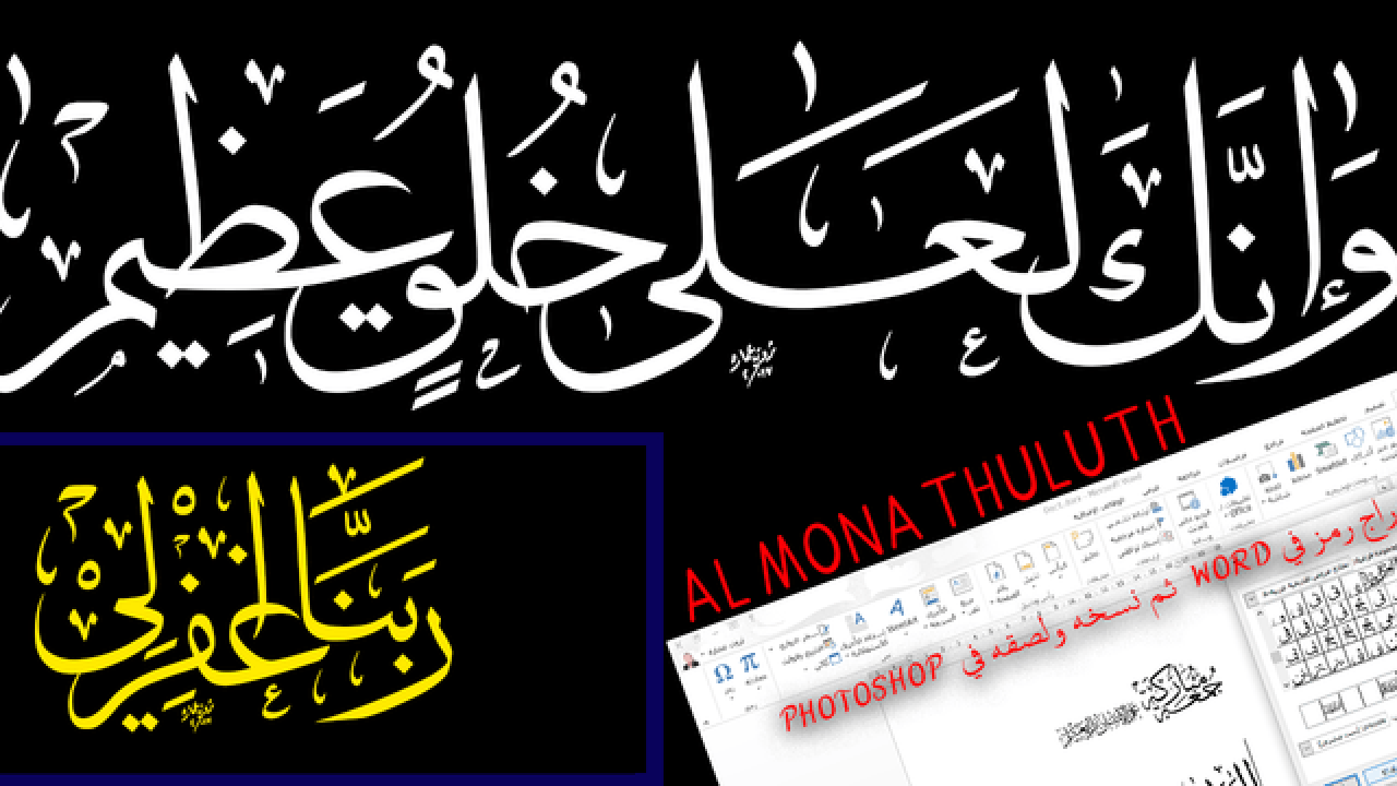 Almona Thuluth [1 Font]   The Fonts Master