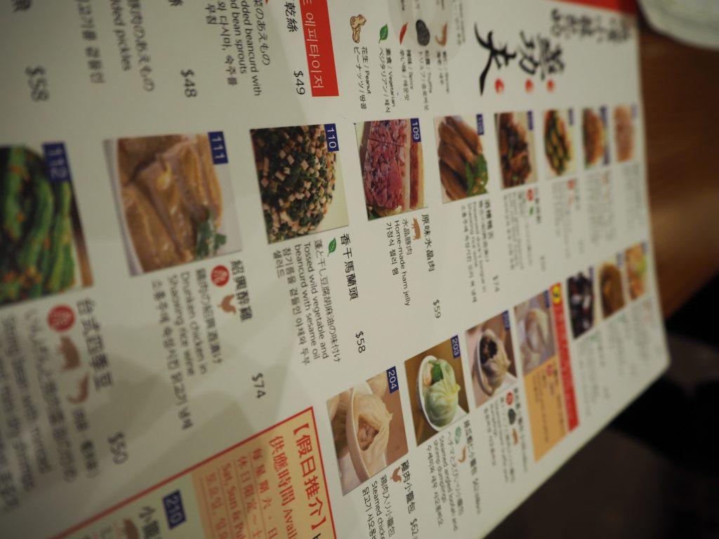 Din-Tai-Fung-menu
