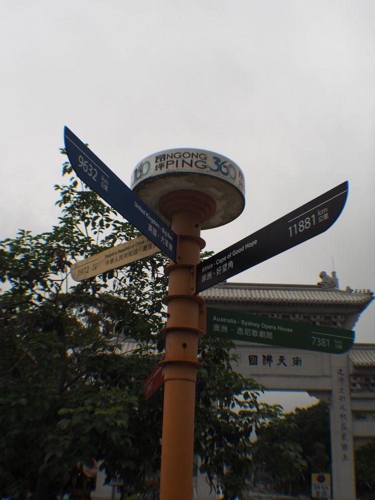 Ngong-Ping-Village