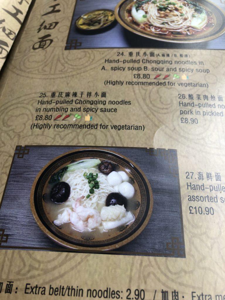 Xi'an Biang Biang menu and pics