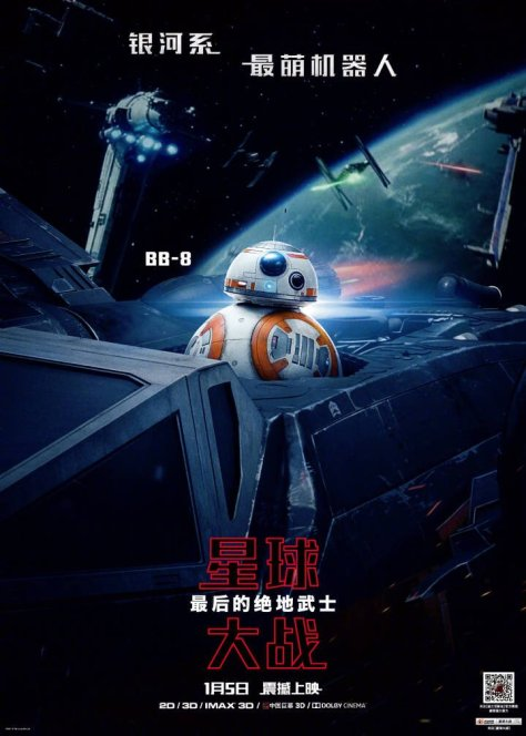The Last Jedi   Newer International Posters Arrive Featuring BB-8, Poe and Finn
