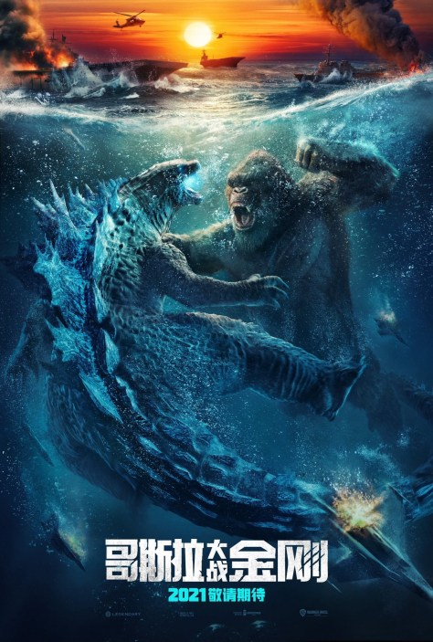 Godzilla Vs Kong International Poster