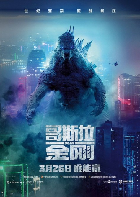 Godzilla vs Kong Neon International Poster