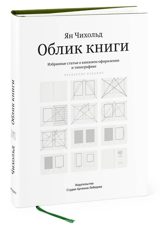 Ян Чихольд «Облик книги. Избранные статьи о книжном оформлении и типографике»