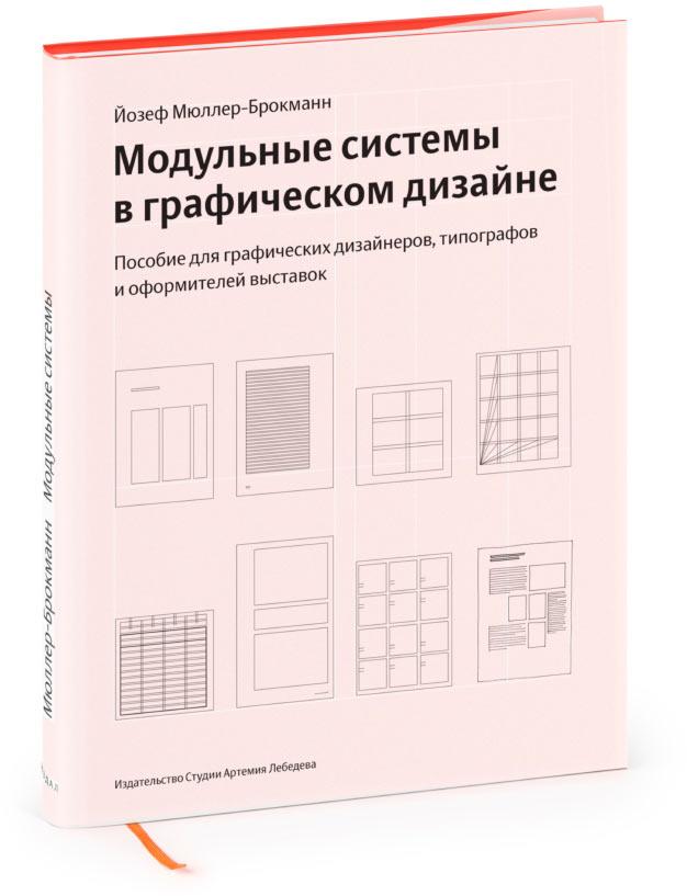 Йозеф Мюллер-Брокманн «Модульные системы в графическом дизайне. Пособие для графиков, типографов и оформителей выставок»
