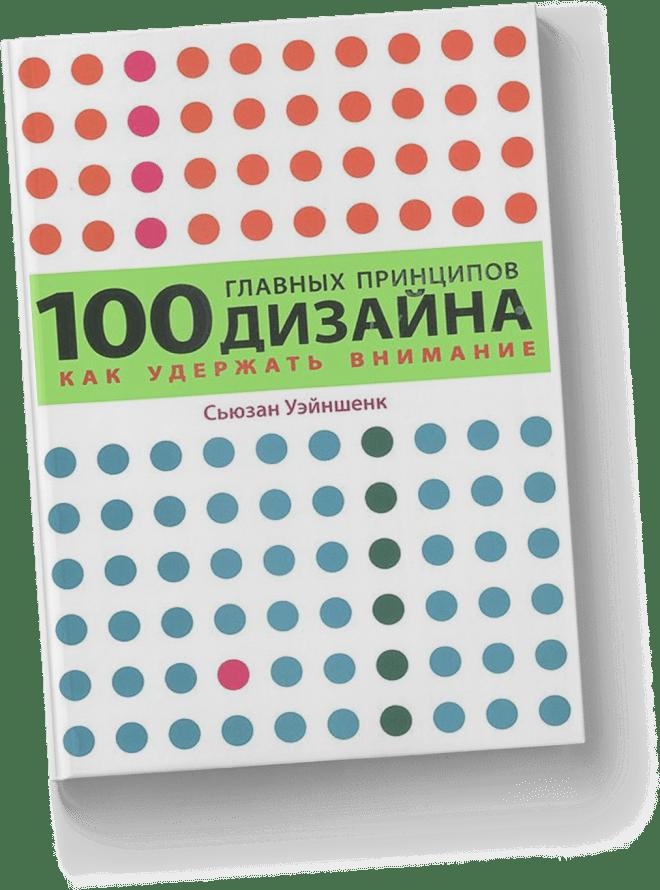 Сьюзан Уэйншенк «100 новых главных принципов дизайна»
