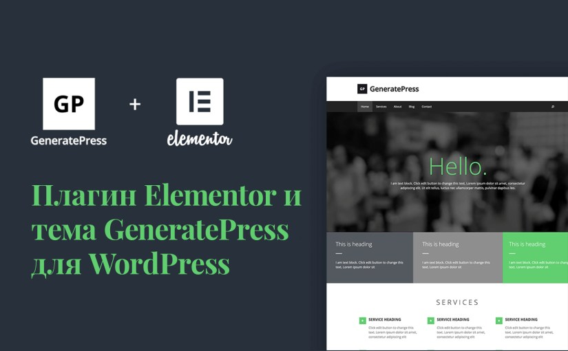 GeneratePress and Elementor Page Builder