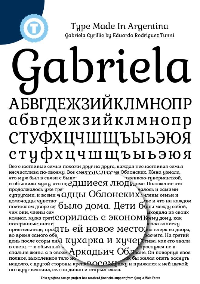 Gabriela бесплатный кириллический шрифт от Eduardo Tunni
