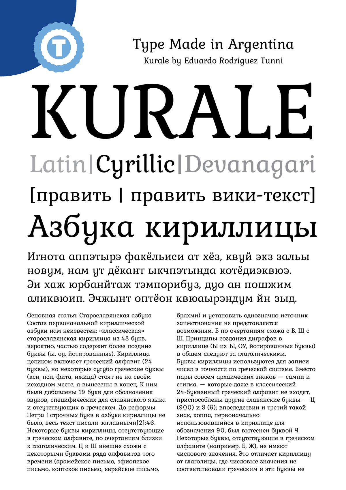 Kurale бесплатный кириллический шрифт от Eduardo Tunni