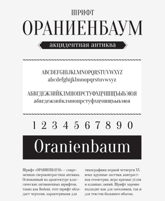 Oranienbaum бесплатный шрифт от TypeType