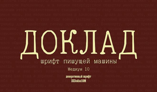 DXDoklad10M бесплатный шрифт от DXOldFont