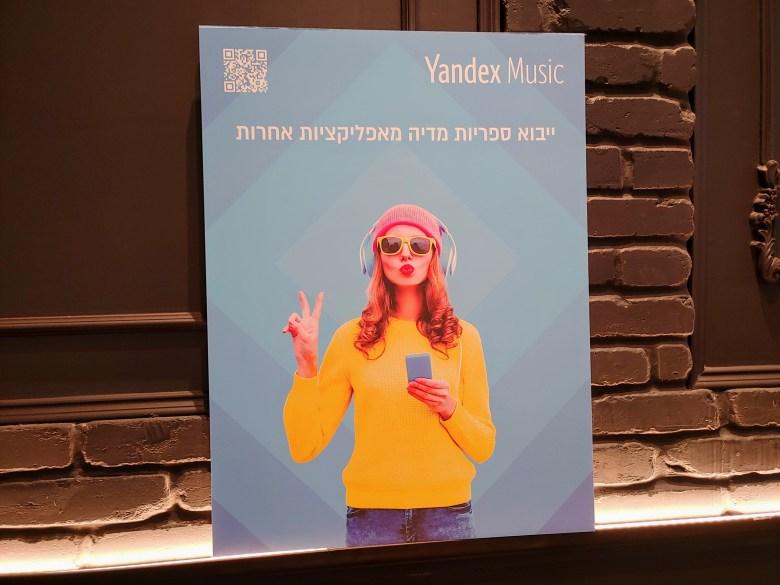 yandex music-3