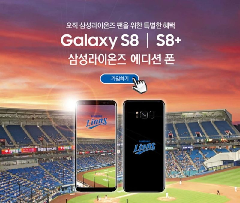 Samsung's Baseball-Themed Samsung Galaxy S8 Lions Edition