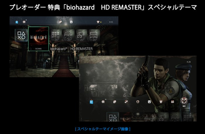 Is Resident Evil Zero getting a HD Remaster?