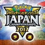 Is this the new meta? VGC 2017 Japanese National Championships recap