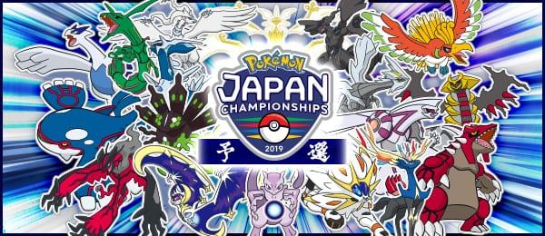 2019 Pokemon World Championships