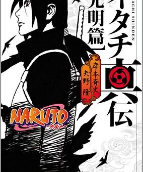 Itachi Shinden novel cover