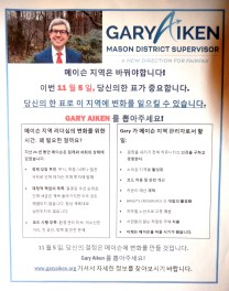 Gary-Korean Flyer, Farmers Market, Sept 19, 2019 - Copy