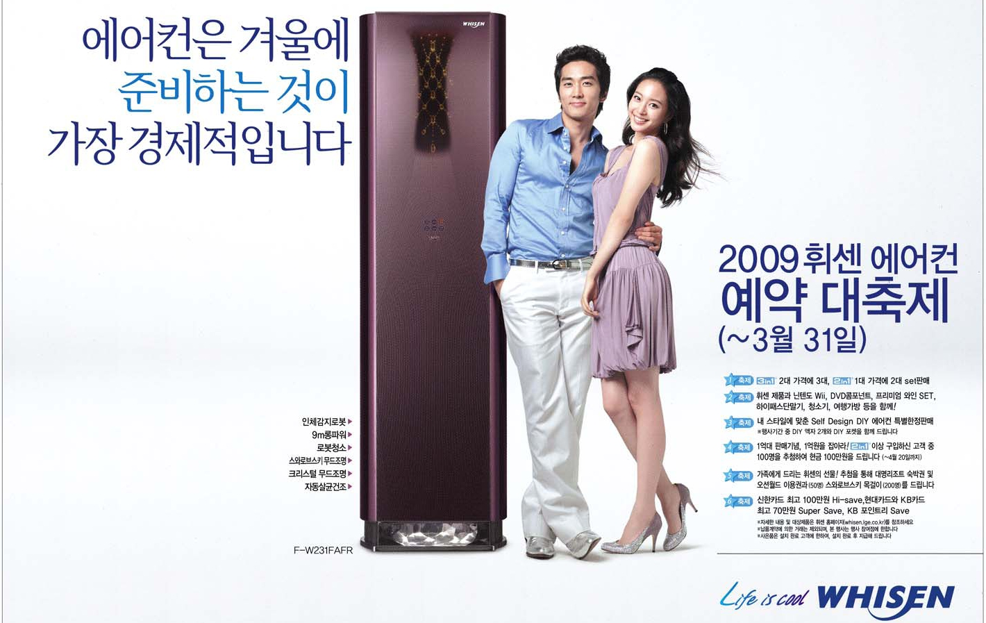 whisen-air-conditioner-advertisement-han-ye-seul-song-seung-hun