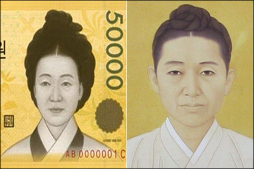new-50000-won-bill-difference-in-face-shapes
