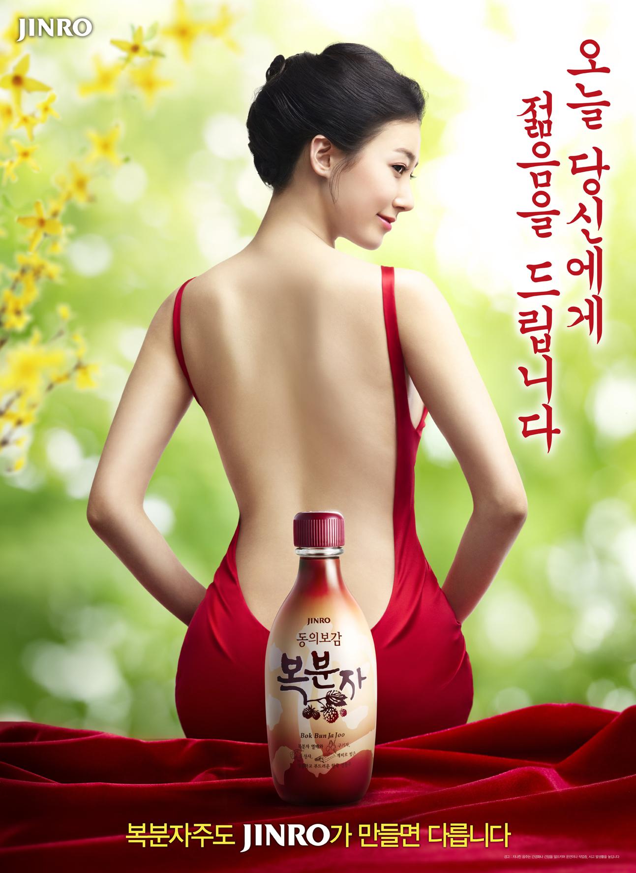 Phallic Bokbunja advertisement